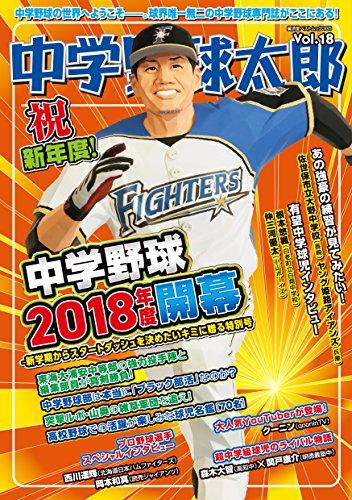 中学野球太郎 VOL.18 (廣済堂ベストムック 385)...