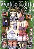 ゴシック&ロリータバイブル vol.4 (ヌーベルグーMOOK)