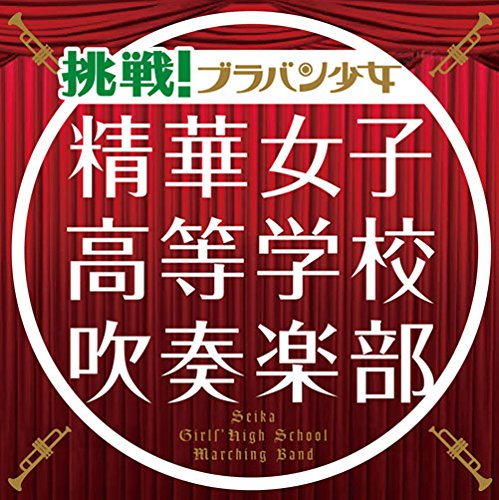 挑戦! ブラバン少女(初回生産限定盤) - 精華女子高等学校吹奏楽部