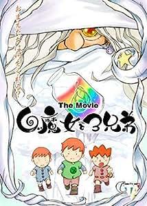白い魔女と3兄弟DVD