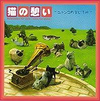 猫の憩い- ニャンコのまどろみ