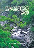 綾の照葉樹林ガイド