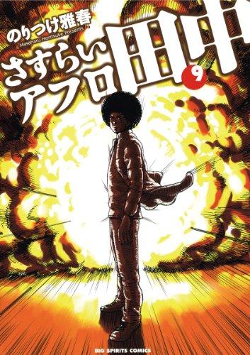 さすらいアフロ田中(9) (ビッグコミックス)