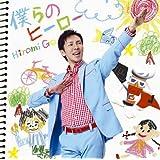 僕らのヒーロー(初回生産限定盤)(DVD付)