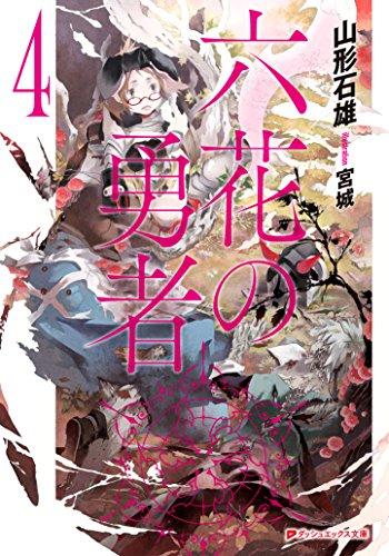 六花の勇者 4 (ダッシュエックス文庫DIGITAL)の詳細を見る