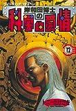 岸和田博士の科学的愛情(12) (ワイドKCアフタヌーン)