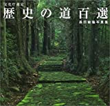 歴史の道百選―森田敏隆写真集