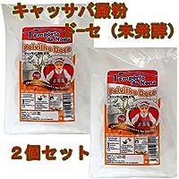 キャッサバ粉 2個セット ドーセ(DOCE)500g/未醗酵タイプ/キャッサバ芋の粉/ポルヴィリョ