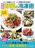 新鮮野菜の冷凍術 (COSMIC MOOK)