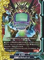 バディファイト / 【プロモ】流星機 グラヴィダージ PR / 0286