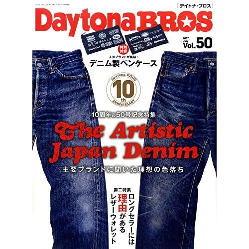 Daytona BROS (デイトナブロス) 2017年7月号 Vol.50