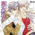 Dramatic CD Collection 恋する暴君4