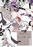 祇園祭に降る黒い花(1) (ウィングス・コミックス)
