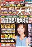 週刊 大衆 2013年5月6・13日合併号