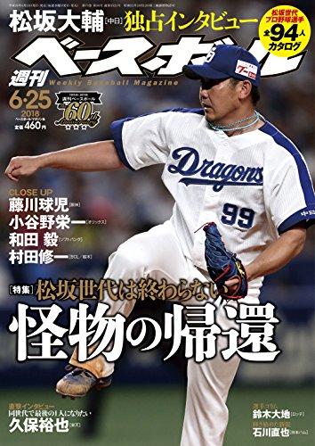 週刊ベースボール 2018年 6/25 号 特集:松坂世代は終わらない 怪物の帰還