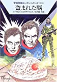 盗まれた脳―宇宙英雄ローダン・シリーズ〈311〉 (ハヤカワ文庫SF)