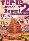 TCP/IP ネットワーク Expert2