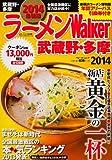 ラーメンウォーカームック  ラーメンウォーカー武蔵野多摩2014  61804‐92 (ウォーカームック 388)