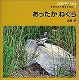 あったかねぐら―アニマルアイズ・動物の目で環境を見る〈4〉