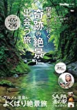 関西から行く!奇跡の絶景に出会う旅 関西ウォーカー特別編集 (ウォーカームック)