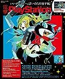 電撃PlayStation 2018年6/14号 Vol.663