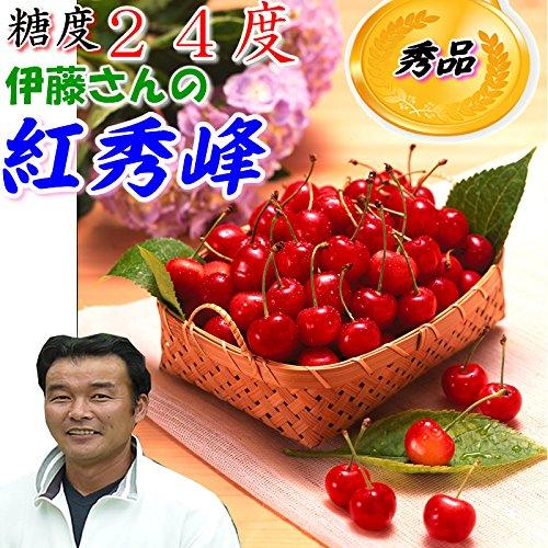 糖度24度 減農薬 山形産 紅秀峰 1.2kg 600gパック×2 大粒2Lサイズ 手詰め化粧箱入 贈答用 産地直送