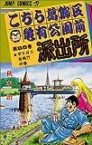 こちら葛飾区亀有公園前派出所 85 (ジャンプコミックス)
