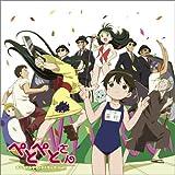 TVアニメ「ぺとぺとさん」 オリジナルサウンドトラック