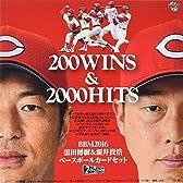 黒田博樹&新井貴浩「200WINS & 200HITS」 2016 BBMベースボールカードセット ([トレカ])