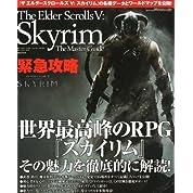 ザ エルダースクロールズ V:スカイリム ザ・マスターガイド (電撃PlayStation 2012年 2月 2日号増刊)