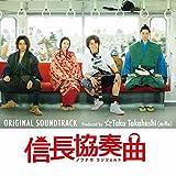信長協奏曲 オリジナル・サウンドトラック Produced by ☆Taku Takahashi(m-flo)  ☆Taku Takahashi (rhythm zone)