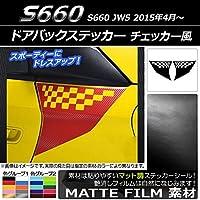 AP ドアバックステッカー マット調 チェッカー風 ホンダ S660 JW5 2015年04月~ ライトグリーン AP-CFMT2064-LGR 入数:1セット(2枚)