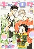 キッズログ (5) 【電子限定おまけ付き】 (バーズコミックス ルチルコレクション)
