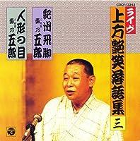 上方艶笑落語集(3)