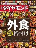 週刊ダイヤモンド 2018年 11/17 号 [雑誌] (外食(新)格付け)