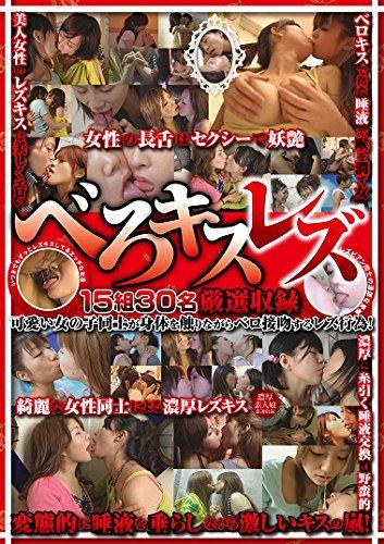 女同性恋舌吻 [DVD]