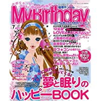 My Birthday (マイバースデイ) 2006年 07月号 [雑誌]