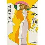 千の扉 (中公文庫)