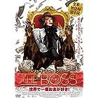 メリッサ・マッカーシーinザ・ボス 世界で一番お金が好き! [DVD]