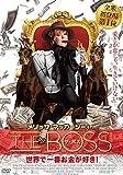 メリッサ・マッカーシー in ザ・ボス 世界で一番お金が好き!