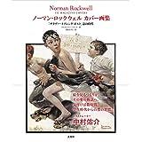 ノーマン・ロックウェル カバー画集 『サタデー・イブニング・ポスト』誌の時代