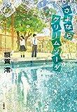 さよならクリームソーダ (文春e-book)