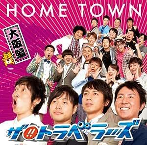HOME TOWN 大阪編