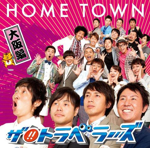 HOME TOWN -大阪編-