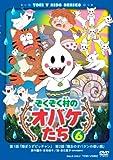 ぞくぞく村のオバケたち VOL.6[DVD]