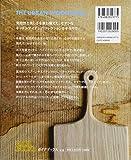 趣味と実用の木工 キッチン小物 食器 画像