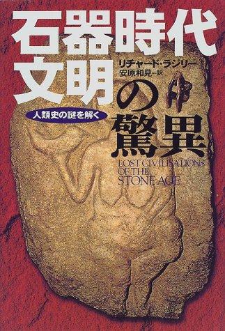 石器時代文明の驚異―人類史の謎を解く
