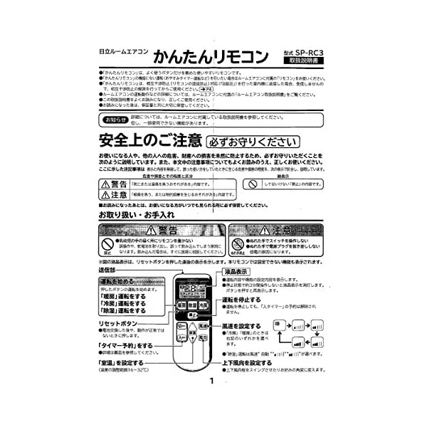 日立 「純正品」 簡単リモコン エアコン専用リ...の紹介画像4