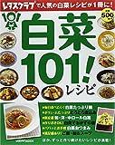 白菜101!レシピ 60162-59 (レタスクラブムック)