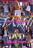 千人斬りインターナショナル/ザ・ムービーDVD vol.6 (マイルド・ムック No.)